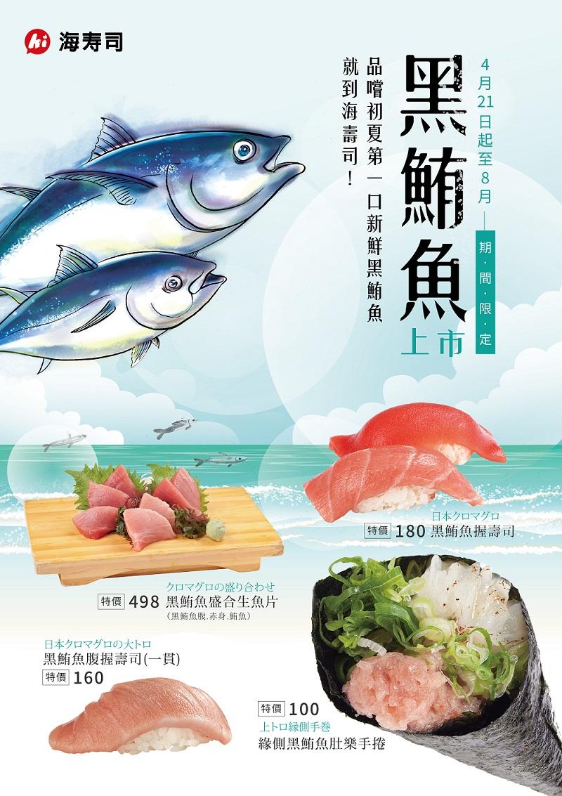 海壽司黑鮪魚上市