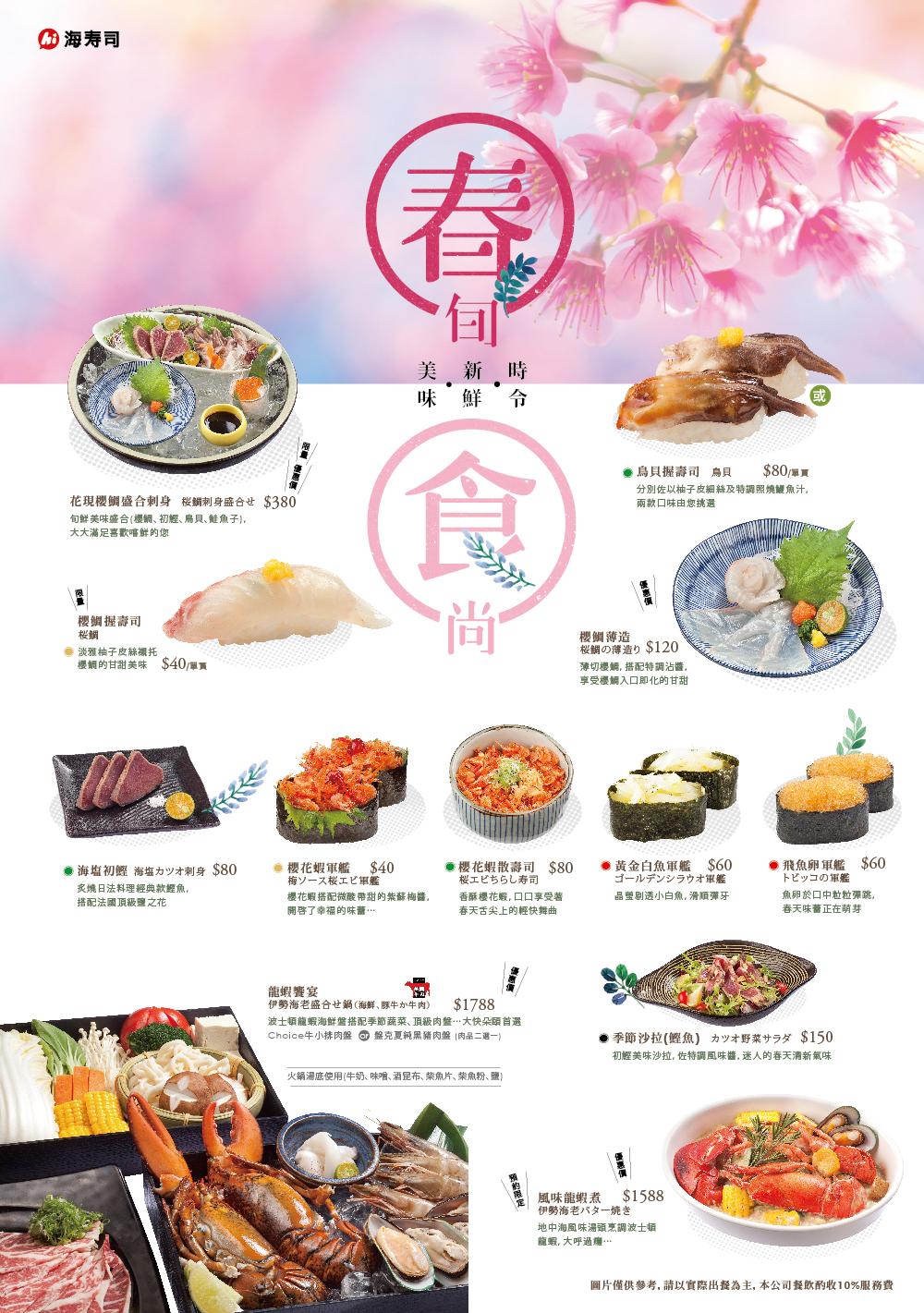 3/22春旬食尚新菜上市
