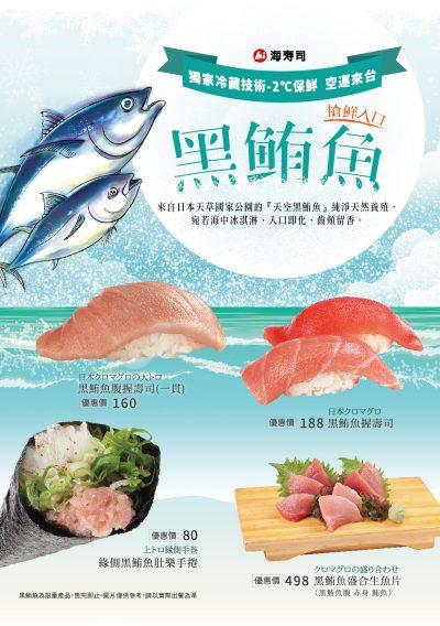 海壽司_黑鮪魚搶先入口_1000x1421-01