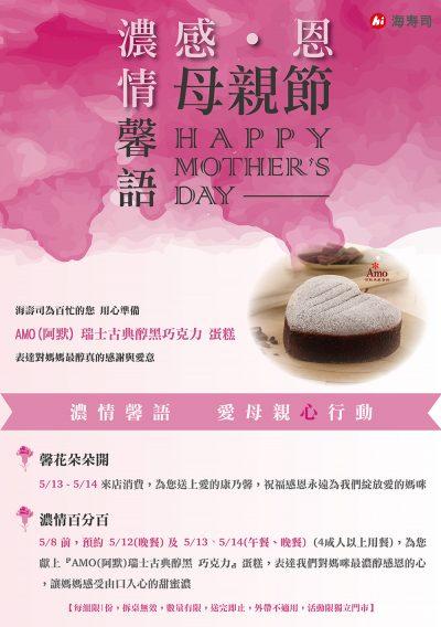 2017母親節活動