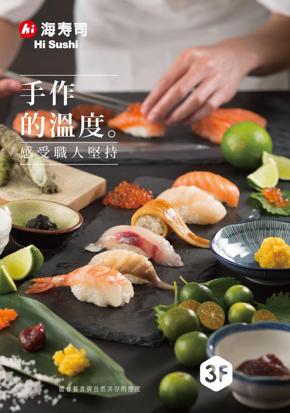 海壽司微風松高店11/08開幕