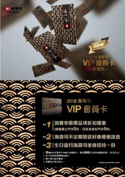 VIP_Card_Poster_ok_web-01