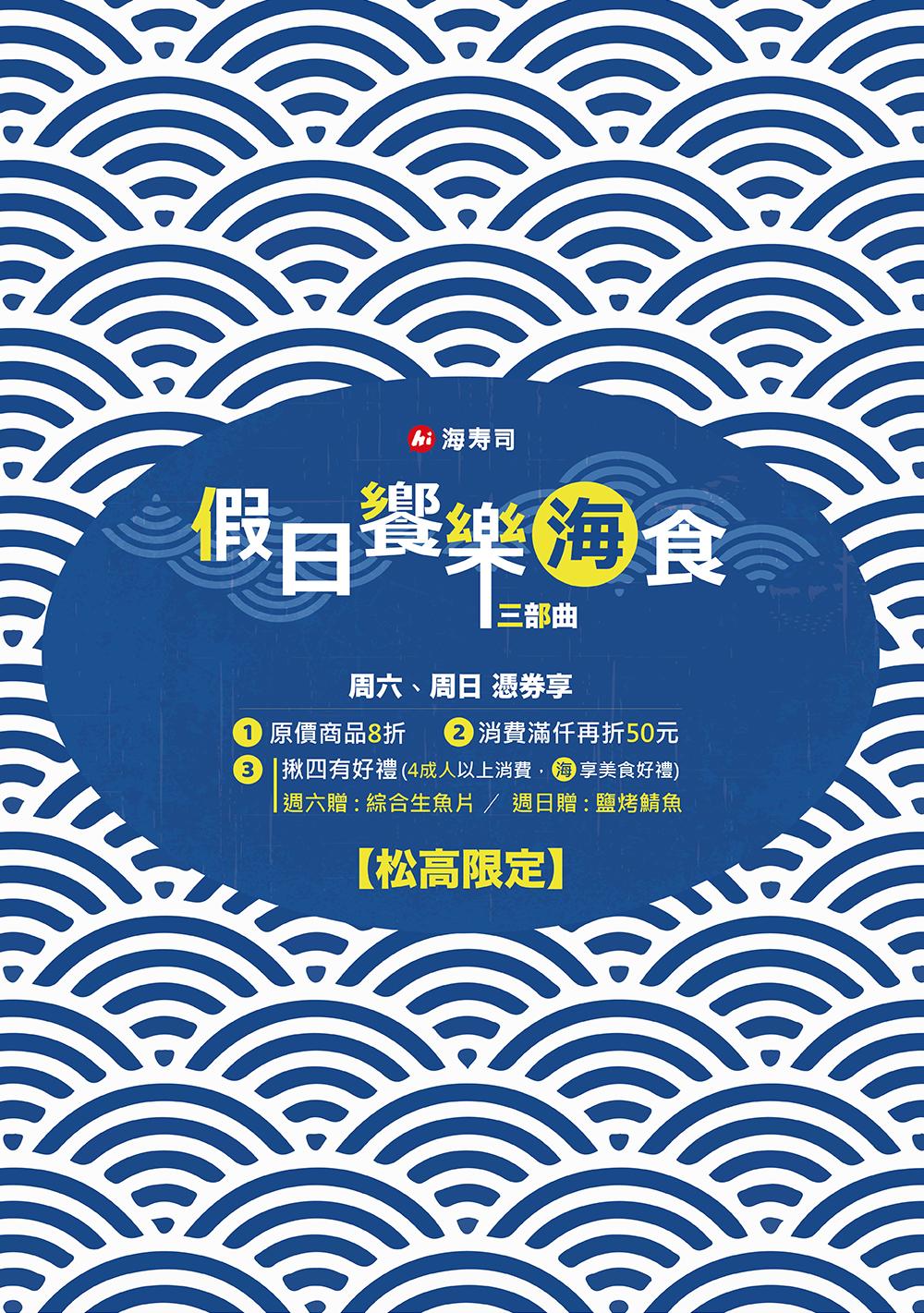 假日饗樂海食三步曲1000x1421px