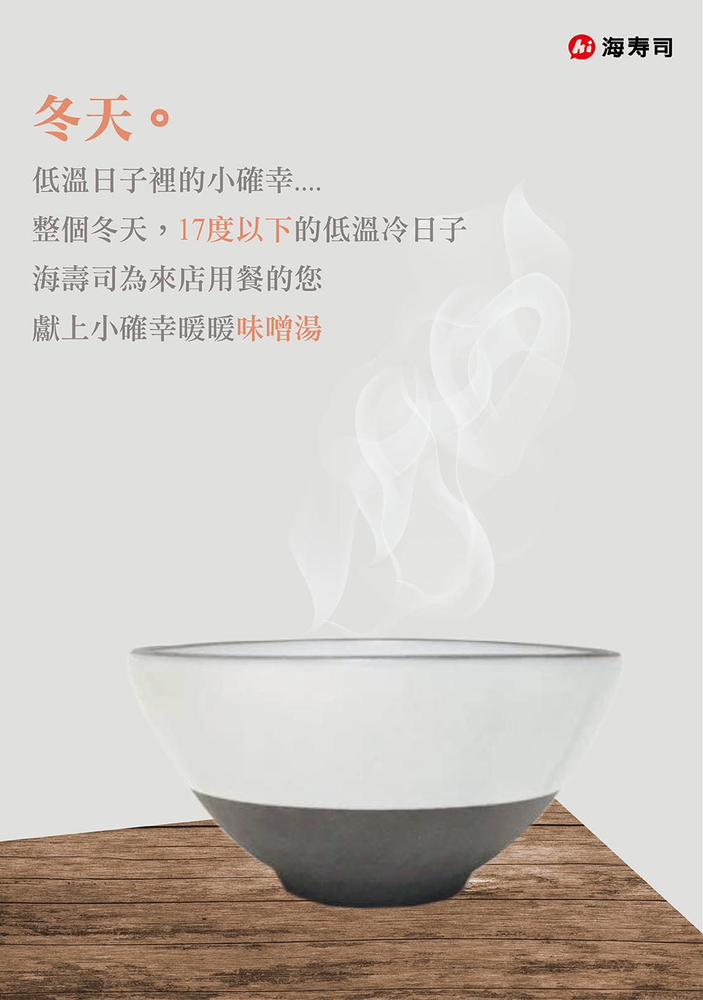 17℃為您送上暖暖味噌湯