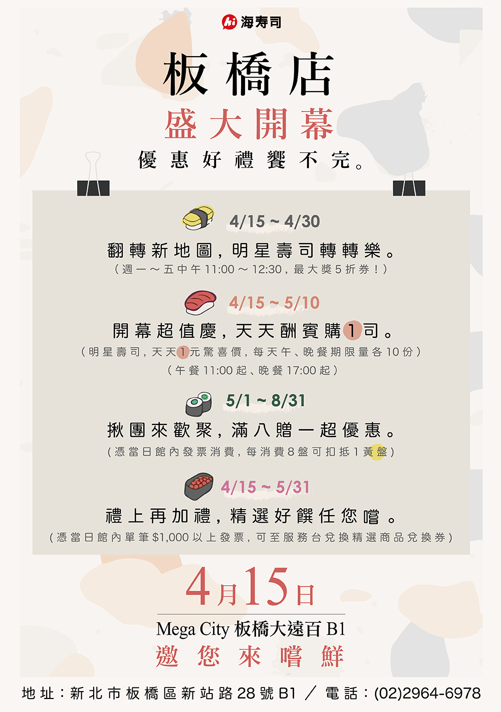 新北首店-板橋大遠百4/15開幕