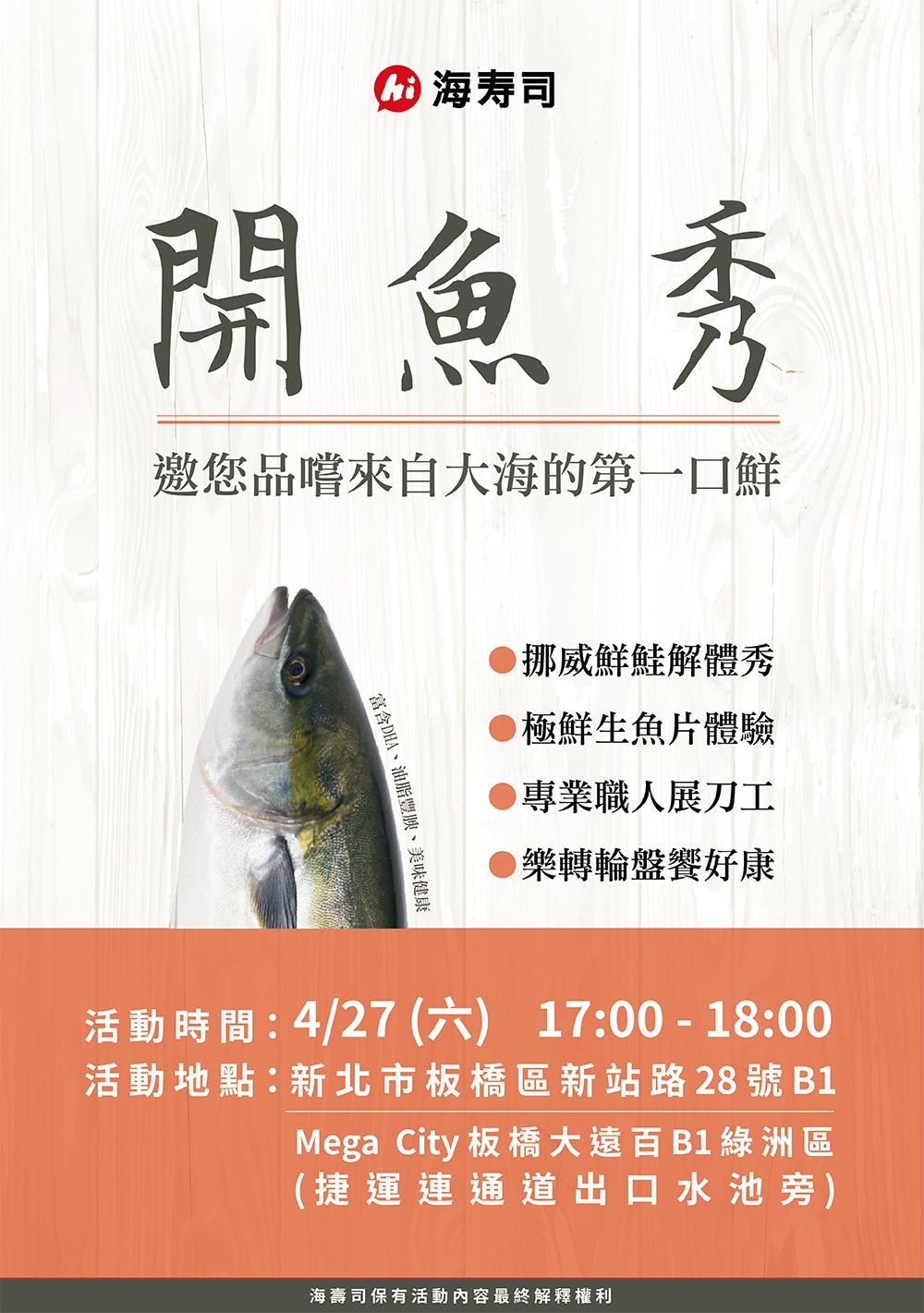 4/27開魚秀