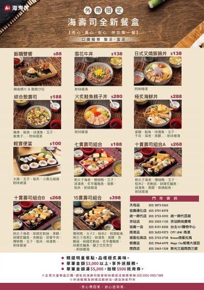 外帶餐盒海報1000x1421px