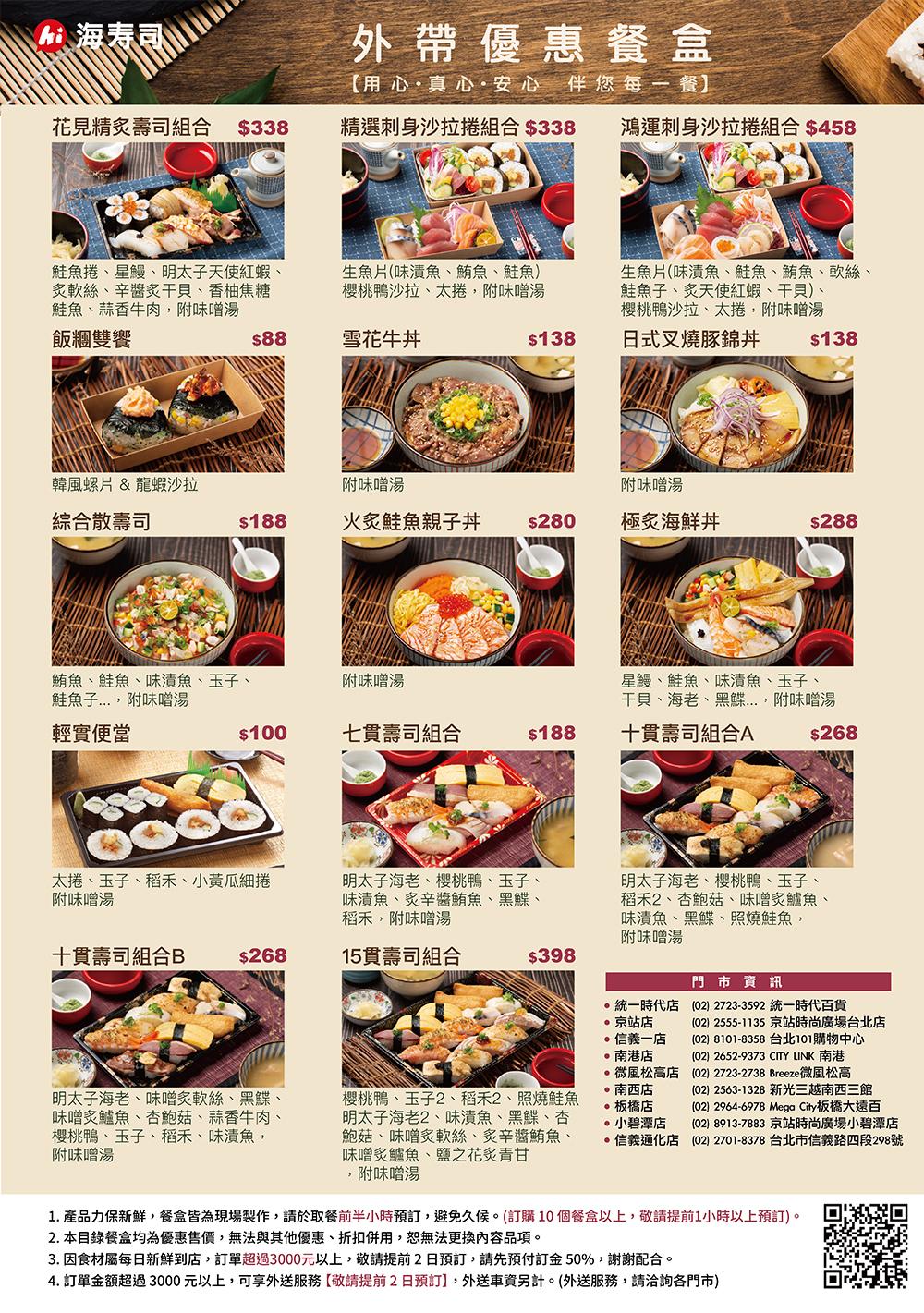 海壽司 外帶餐盒1000x1421px