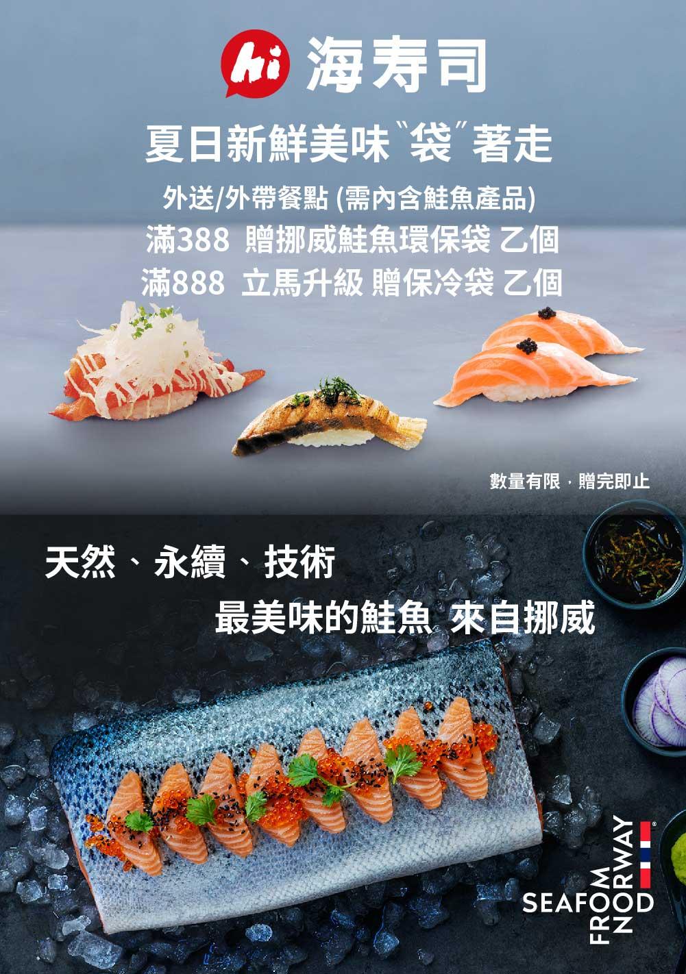 現在來 海壽司HiSushi 外帶或外送  將挪威鮭魚餐點帶回家,就能爽拿好禮啦!
