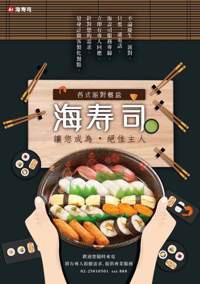 海壽司_派對