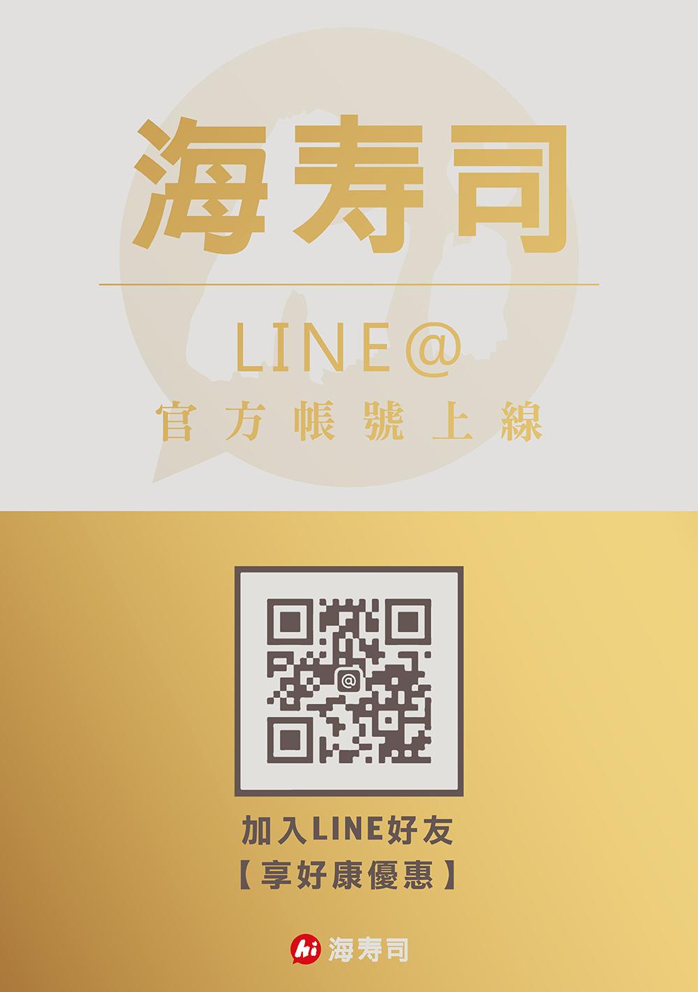 海壽司Line@上線了!快來加入Line好友