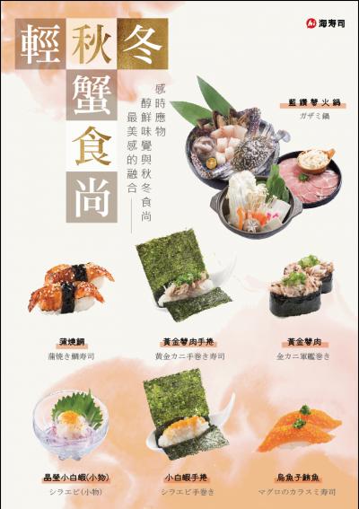 海壽司秋冬新品fb1000x1421px