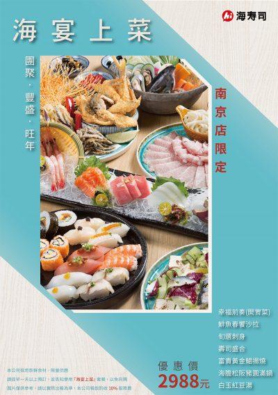海宴上菜1000x1421px