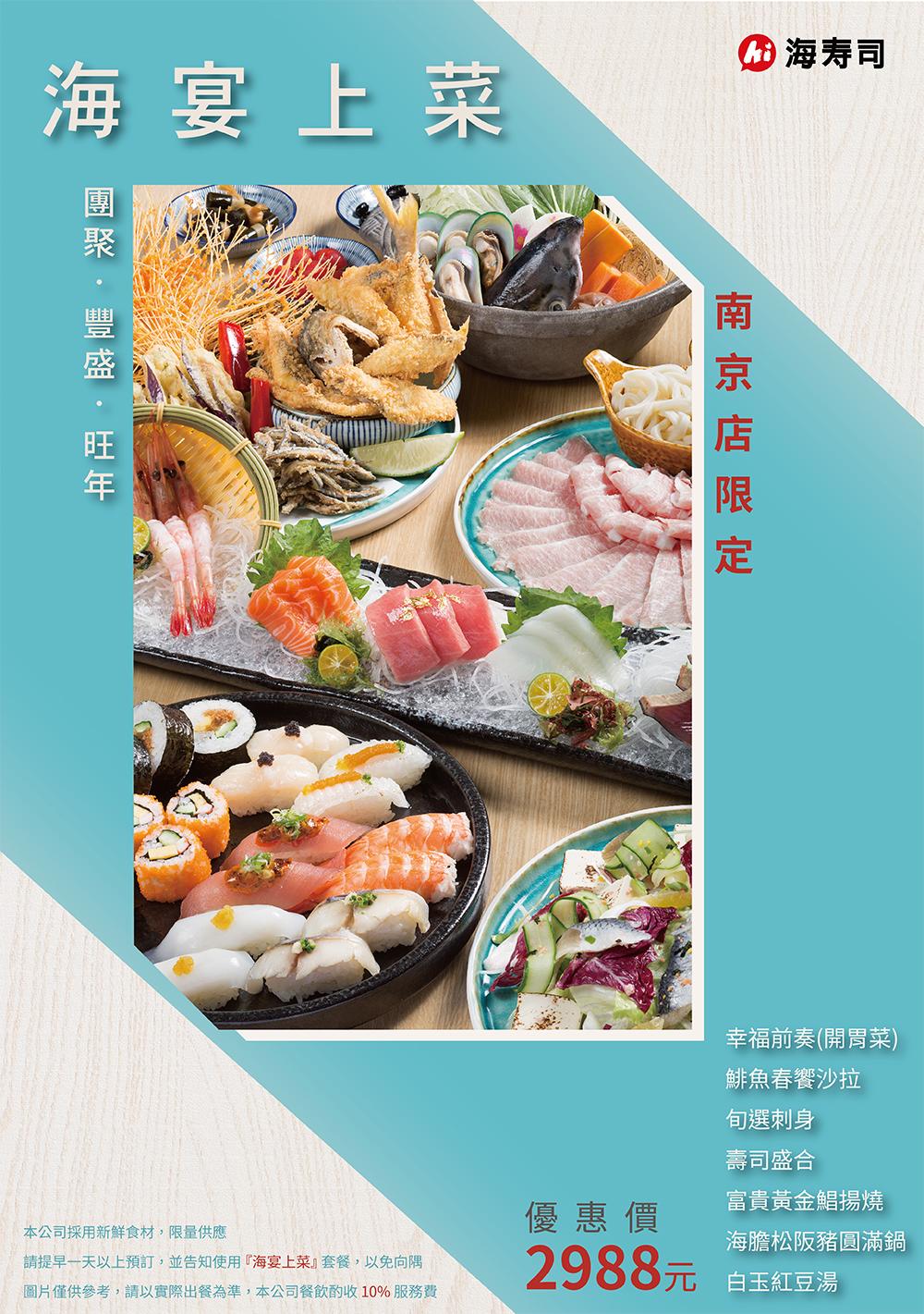 海宴上菜(南京店限定)