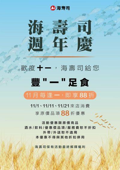 海壽司週年慶海報1000x1421px