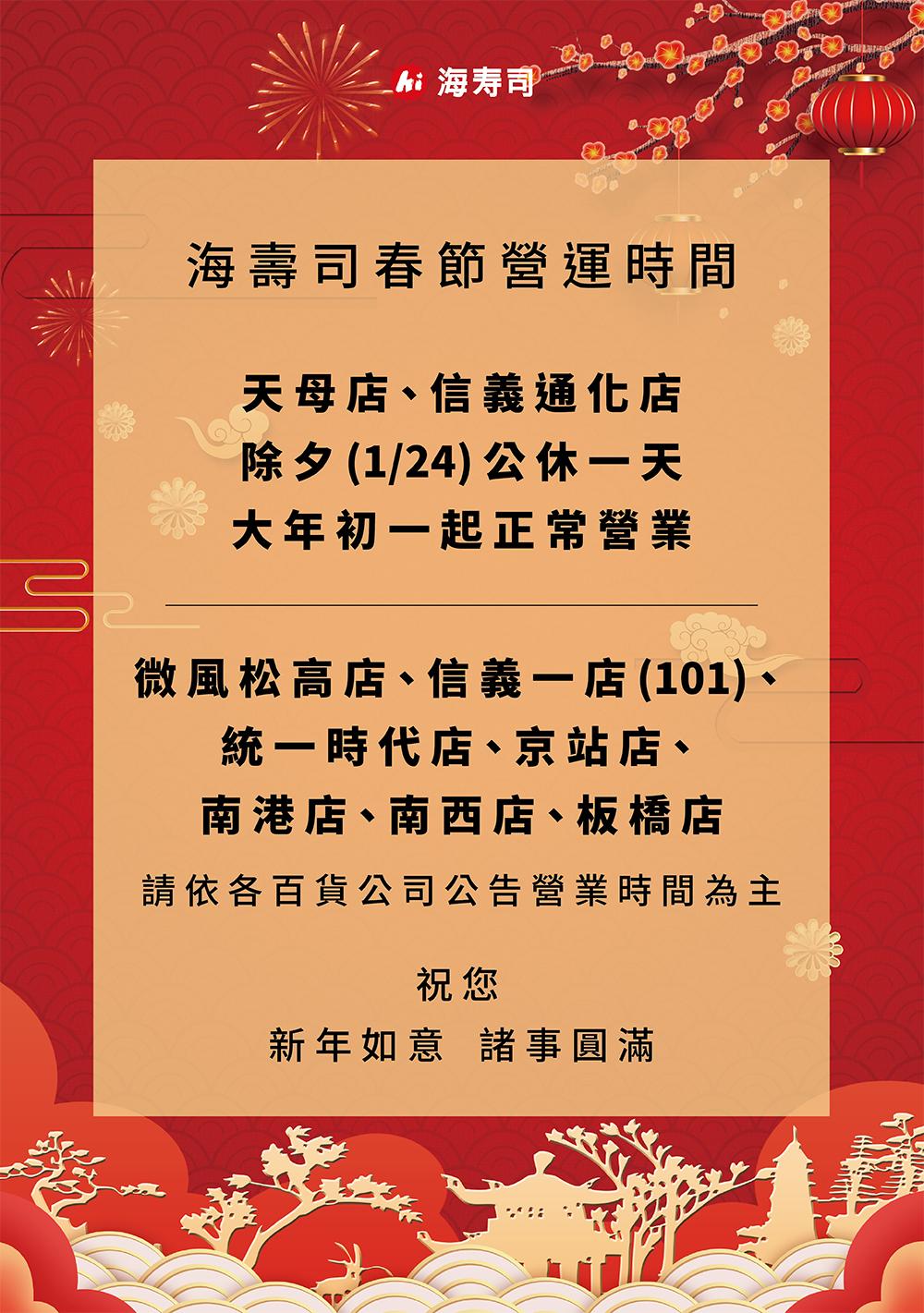 2020海壽司春節營業時間
