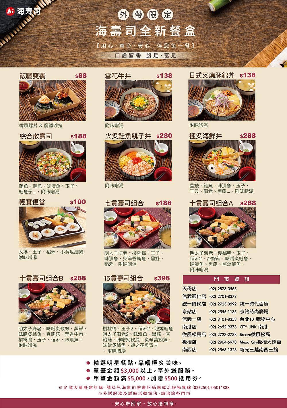 海壽司全新餐盒上線 用心 真心 伴您每一餐