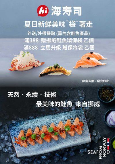 鮭魚協會最新消息